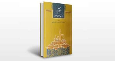 کتاب تغذیه در طب ایرانی اسلامی