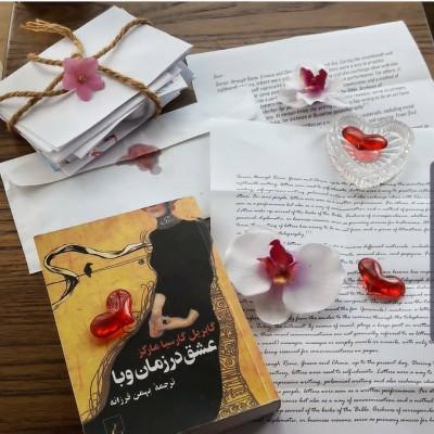 معرفی کتاب : عشق سالهای وبا