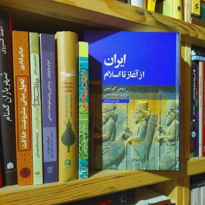 معرفی کتاب : ایران از آغاز تا اسلام