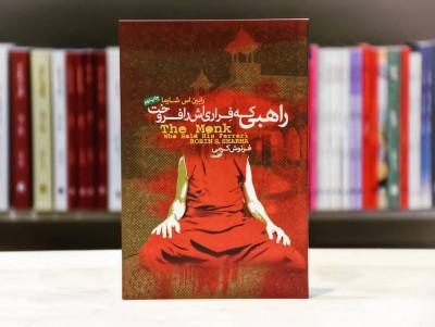 معرفی کتاب : راهبی که فراریاش را فروخت