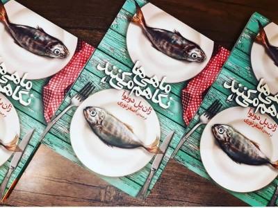 معرفی کتاب : ماهیها نگاهم میکنند!