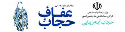 فراخوان نمایشگاه ملی عفاف و حجاب