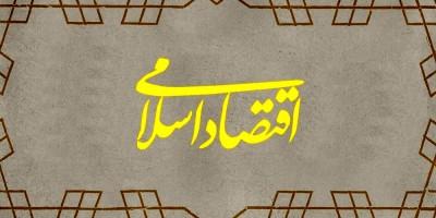 تجارت از نگاه دین مبین اسلام