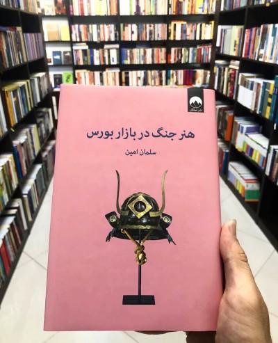 معرفی کتاب: هنر جنگ در بازار بورس