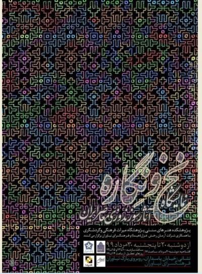 نمایشگاه آثار سوزندوزی معاصر ایران