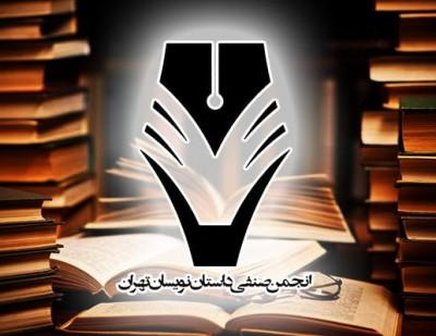 تمدید مهلت ثبتنام انجمن داستاننویسان