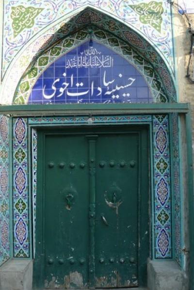 درباره تاریخچه و قدمت حسینیه سادات اخوی