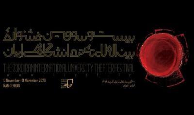 تمدید مهلت فراخوان بخش نمایشنامهنویسی جشنواره تئاتر دانشگاهی