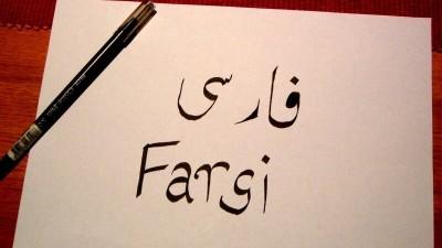 تاریخچه ، کشورها و حقایق زبان فارسی
