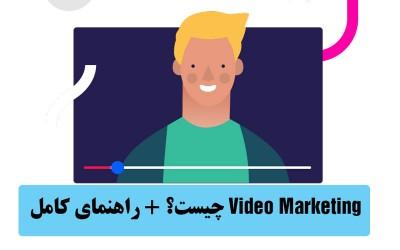 ویدیو مارکتینگ - video marketing چیست؟