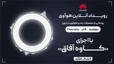 رویداد آنلاین هوآوی جهت معرفی محصولات جدید این شرکت در ایران برگزار خواهد شد