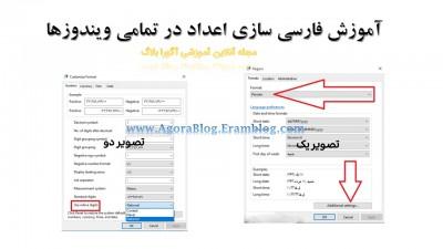 آموزش فارسی سازی اعداد در ویندوز به ساده ترین روش
