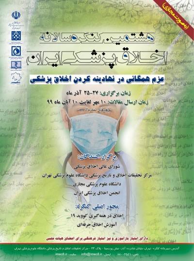 هشتمین کنگره سالانه اخلاق پزشکی ایران