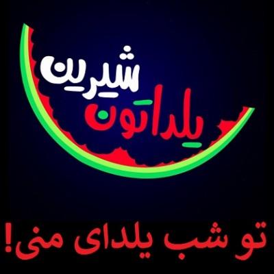متن آهنگ شب طولانی یلدا علی مولایی
