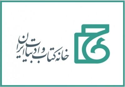 آغاز ثبت نام نخستین نمایشگاه مجازی کتاب تهران