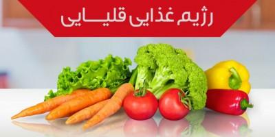 جلوگیری از سرطان با مصرف غذاهای قلیایی