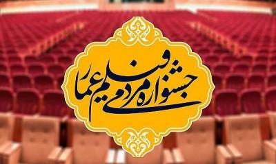 معرفی داورهای جشنواره مردمی فیلم «عمار»