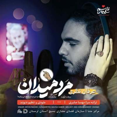 متن آهنگ مرد میدان عرفان نظری
