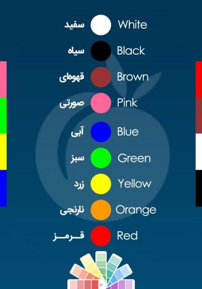 رنگ ها به زبان انگلیسی