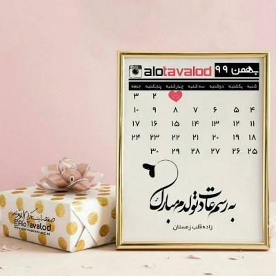 پیام تبریک تولد اول بهمن
