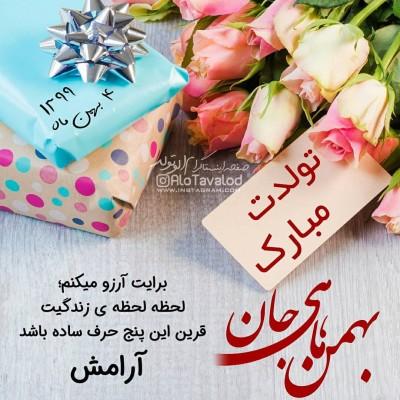 پیام تبریک تولد 4 بهمن