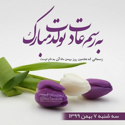 پیام و عکس تبریک تولد 7 بهمن