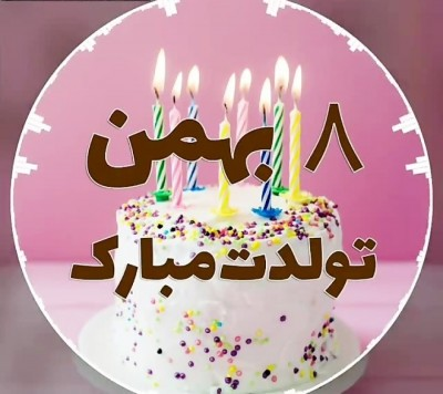 جدیدترین پیام تبریک تولد بهمن ماهی