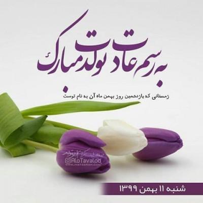 پیام و عکس تبریک تولد بهمن ماهی
