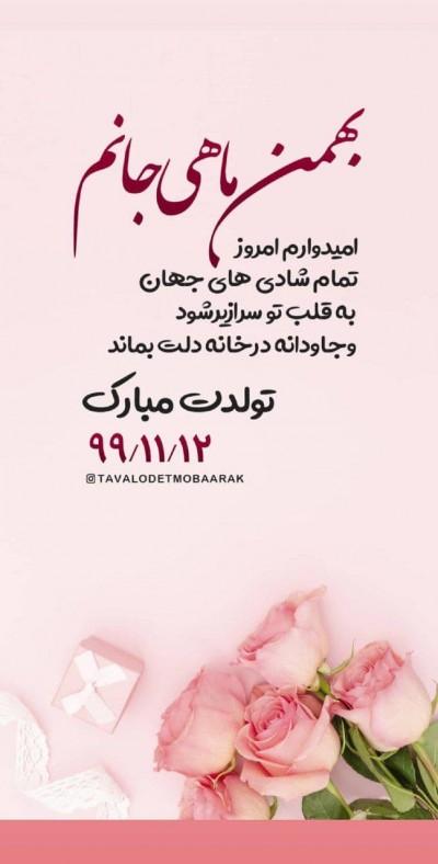 متن تبریک تولد 12 بهمن