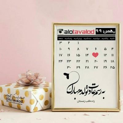 عکس و پیام تبریک تولد 13 بهمن