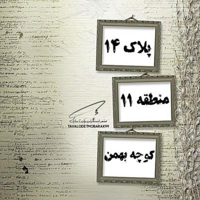 پیام تبریک تولد بهمن ماهی
