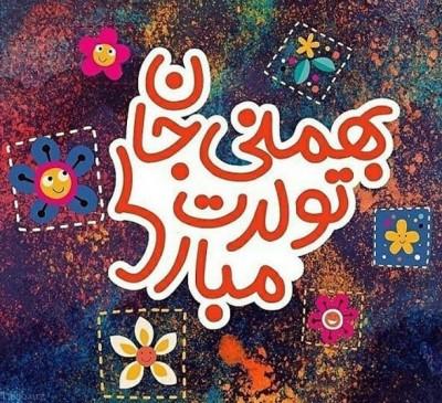 عکس تبریک تولد بهمن ماه