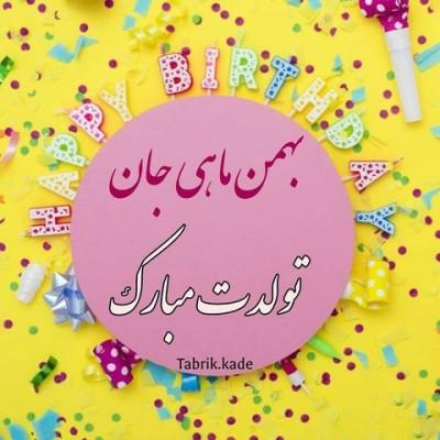 پیام تبریک تولد 23 بهمن