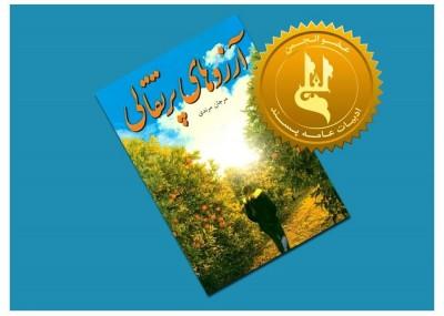 معرفی کتاب: آرزوهای پرتقالی