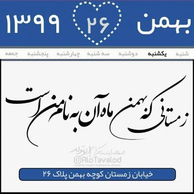 پیامک تبریک تولد- 26 بهمن