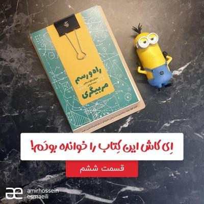 ای کاش این کتاب را خوانده بودم ...