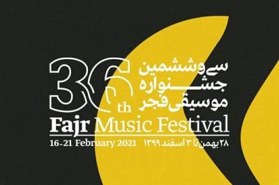 اعلام برگزیدگان سی و ششمین جشنواره موسیقی فجر