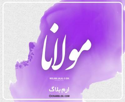 فرمود رب العالمین با صابرانم همنشین