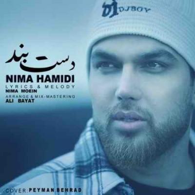 آهنگ دست بند | نیما حمیدی