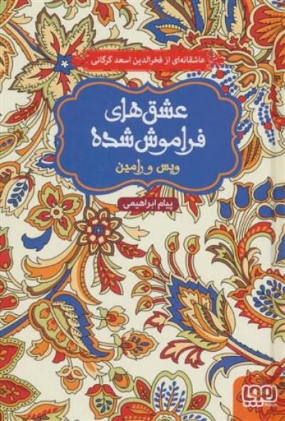 معرفی کتاب عشق های فراموش شده | پیام ابراهیمی