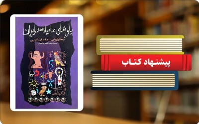 کتاب باورهای عامیانه در ایران