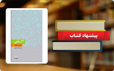پیشنهاد کتاب : آگاهی