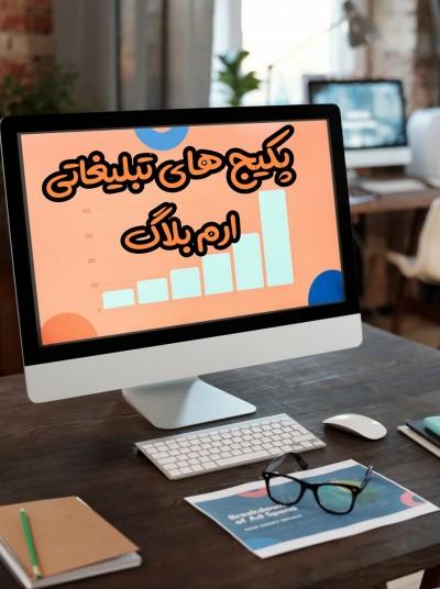 پکیج های تبلیغاتی ارم بلاگ