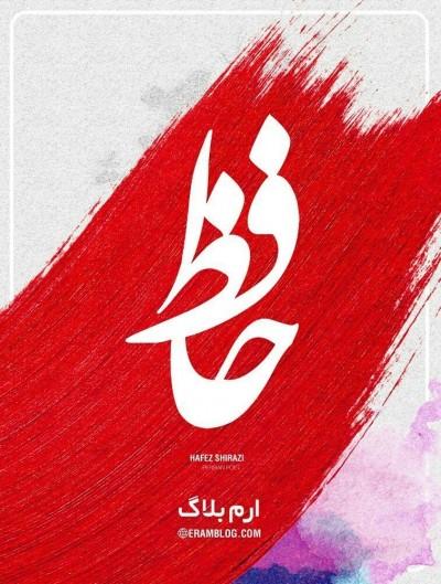 روز بزرگداشت حافظ شیرازی گرامی باد